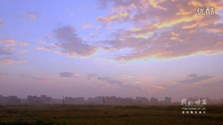 纪录电影《我的诗篇》先导片5 —《乌鸟鸟狂想曲》