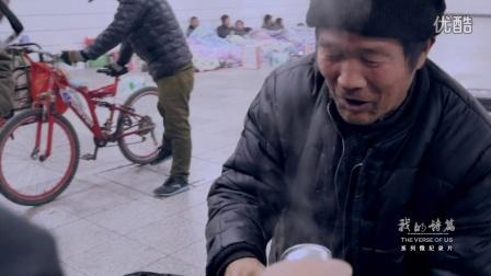 纪录电影《我的诗篇》先导片10 —《跪着的讨薪者》