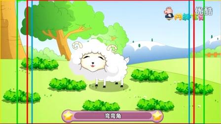 小绵羊2  - 网趣童谣