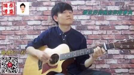 李易峰 年少有你 吉他谱 吉他弹唱 蔡盛《栀子花开》正青春推广曲