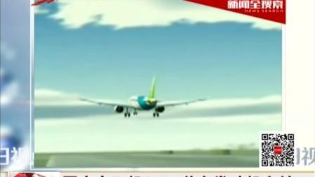 国产大飞机919首台发动机交付 今日视点 150723