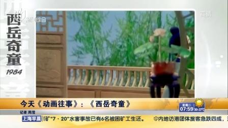 今天《动画往事》:《西岳奇童》 上海早晨 150728