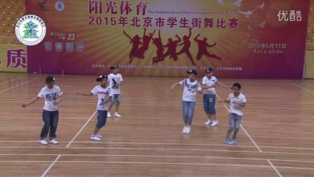 阳光体育2015年北京市学生街舞比赛--小学组舞蹈型街舞-中央工艺美院附中艺美小学