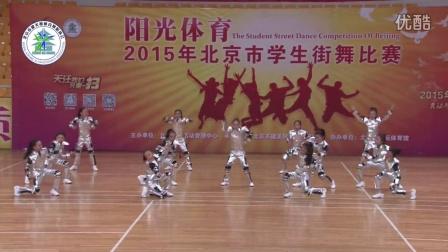 阳光体育2015年北京市学生街舞比赛--小学组舞蹈型街舞-北京市东城区西中街小学1队