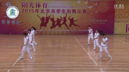 阳光体育2015年北京市学生街舞比赛--小学组舞蹈型街舞-北京市朝阳区垂杨柳中心小学