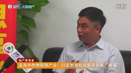 地产思享者—艾润物联王林祥:智慧社区靠专业化平台来拼图