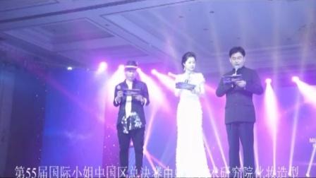 第55届国际小姐大赛中国区总决赛由中影研究院化妆造型