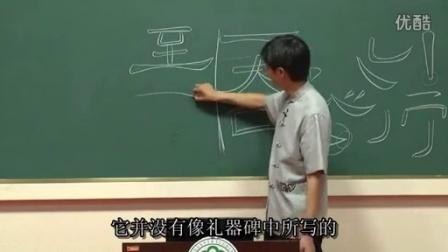 沈阳师范大学公开课_王力春老师《书法审美与基本技法》