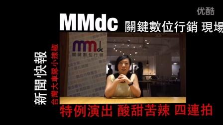 【MMdc 爱的便利贴】《第14集》台湾大车队 总经理 李琼淑
