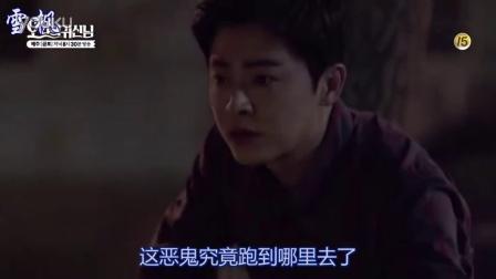 [中字]我的鬼神君 第15集 中字預告 樸寶英
