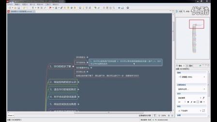 SEO零基础入门进阶到高手视频教程_第一节