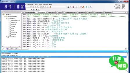杜洋微问答(第3集)KEIL软件编程出错(少头文件)
