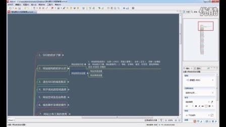 SEO零基础入门进阶到高手视频教程_第二节