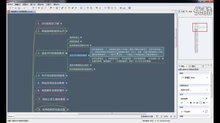 SEO零基础入门进阶到高手视频教程_第三节