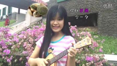 《五环之歌》姊妹篇《七夕之歌》ukulele弹唱(张一清)