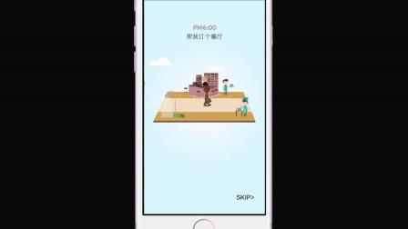 神猪APP 3.0-开机引导动画