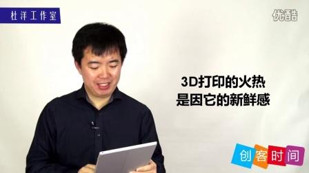 创客时间(第5集)3D打印不火了