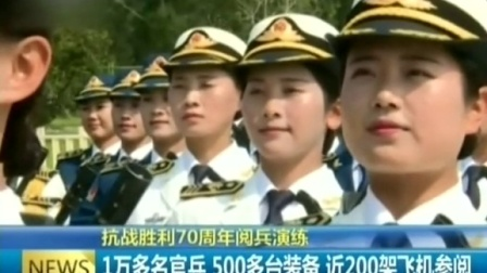 抗战胜利70周年阅兵演练 1万多名官兵 500多台装备 近200架飞机参阅 150823 新闻360