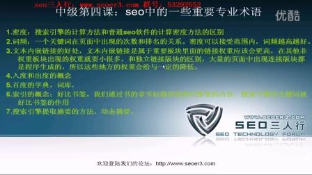 SEO视频教程 中级04课:SEO中一些重要的专业术语