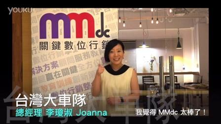 【MMdc 分享】客户专家伙伴们认为的 MMdc (Part2)