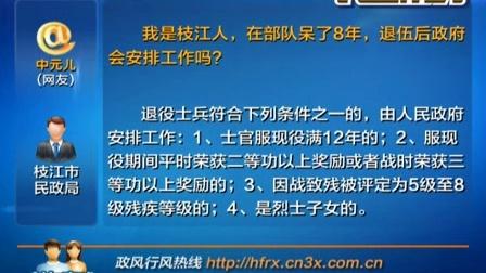 20150901微播大宜昌 帮办 在部队呆了8年 退伍后政府会安排工作吗