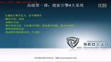 SEO视频教程 高级02课:搜索引擎的分析系统