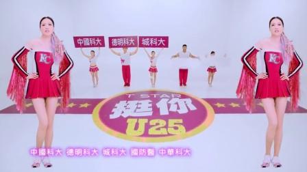 [杨晃]展现可爱美腿 曲老师 曲家瑞 全新跨界MV– 青春加油曲 挺你到底!