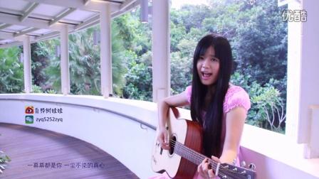 田馥甄Hebe《小幸运》吉他ukulele弹唱(张一清)
