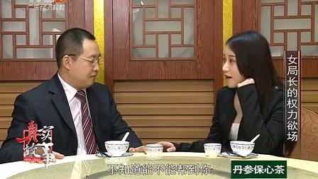 真实故事20141008 女局长的权力欲场_标清