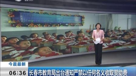视频: 长春市教育局出台通知严禁以任何名义收取赞助费 新闻早报 150911