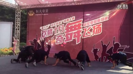 重庆渝北龙酷街舞恒大帝景演出