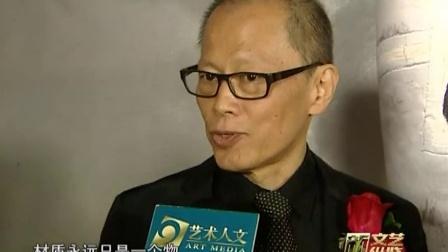 上海琉璃艺术博物馆《烈焰中的生命信仰》陶艺大师克里斯汀.法布尔个展