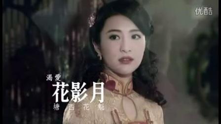 《收规华》宣传片 渴爱的塘西花魁花影月