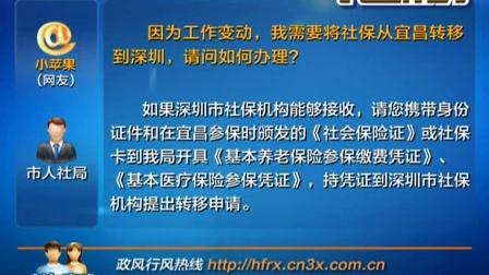 20150918微播大宜昌 帮办 因为工作变动 需将社保从宜昌转移到深圳 请问如何办理