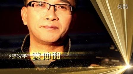 第二季岭南好声音总决赛选手广告片视频
