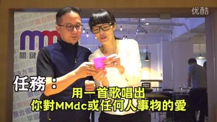 【MMdc 爱的便利贴】《第16集》udn买东西& uDesign 总经理 孙志华