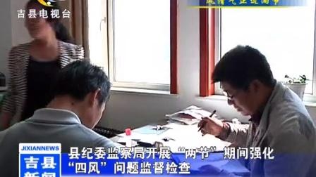县纪委监察局开展 两节 期间强化 四风 问题监督检查