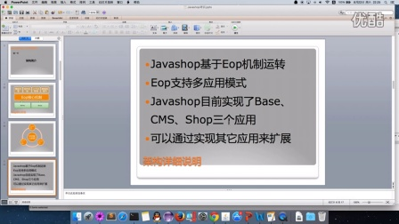 第一节【javashop培训—架构简介】
