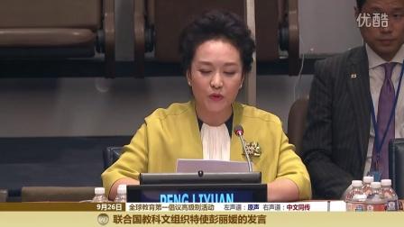 彭丽媛在全球教育第一倡议高级别活动上的发言