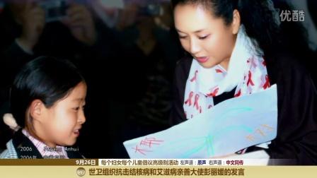 彭丽媛在每个妇女每个儿童倡议高级别活动上的发言