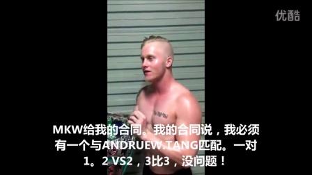 MKW 摔角王国 - Tim Kade Promo