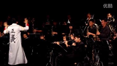 秋之乐飨-桃园交响管乐团亲子音乐会-20140906-安可曲-海贼王