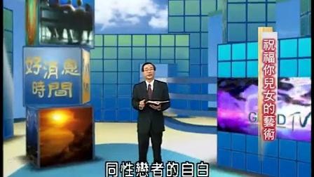 02祝福你儿女的艺术   赢家系列    李顺长牧师