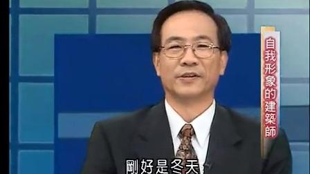 06自我形象的建筑师      赢家系列    李顺长牧师