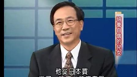 10培养自信的儿女    赢家系列   李顺长牧师