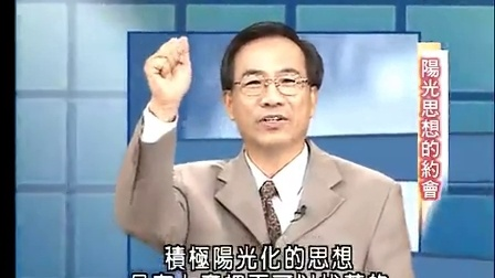 11阳光思想的约会    赢家系列    李顺长牧师