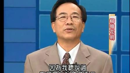 15柳暗花明    赢家系列 李顺长牧师