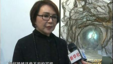上海电视台艺术人文频道《新文艺纵览》:杨惠姗琉璃艺术品首度亮相法国巴黎大皇宫