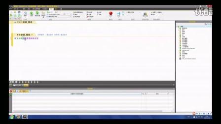 WinDev视频教程3--如果、根据、对于语句