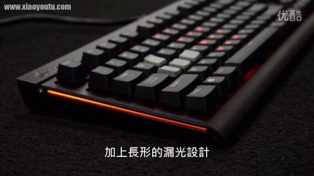 全新海盗船 Strafe 游戏键盘登场